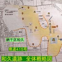歴史教室 「考古学からみた姫路の歴史」