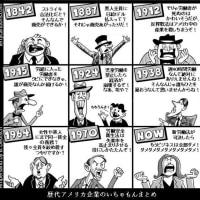 アメリカでの、歴史的な資本家たちの言い分