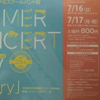 25th SUMMER CONCERT 2017「Memory」
