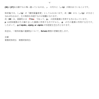 2月21日 特殊相対論における完全流体(その5)