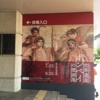 ポンペイの壁画展・名古屋市博物館