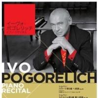 イーヴォ・ポゴレリッチ ピアノ・リサイタル @サントリーホール(12月10日)