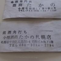 居酒屋ふる里札幌総本店、行ってきた