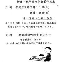 書初競書会中央審査