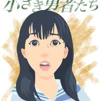 『ヒトリシズカ』誉田哲也
