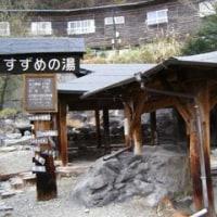 ミモロも訪れた南阿蘇「垂玉温泉 山口旅館」「地獄温泉 清風荘」どうぞ頑張って~ひたすら祈ります。