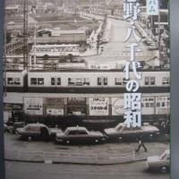写真アルバム 習志野・八千代の昭和