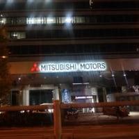 先日、都内出張で三菱自動車本社前で信号待ちになりました。
