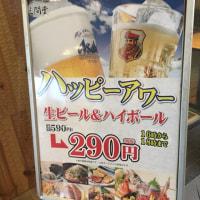 おでんと焼き鳥の和居酒屋で乾杯 「三間堂」