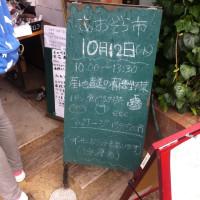 10月12日 あおぞら市開催中(^O^)/