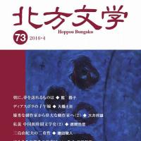 「北方文学」73号刊行