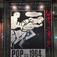 パロディ、二重の声 日本の1970年代前後左右 at 東京ステーションギャラリー
