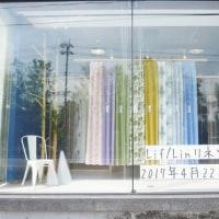 Lif/Lin リネンカーテン展