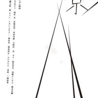 かばん関西PDF歌集「東京」