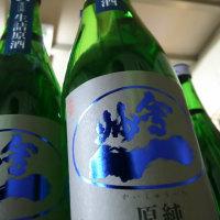 会州一純米吟醸生詰原酒の発売