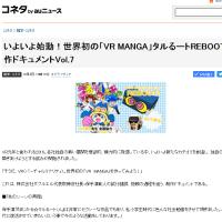 記事掲載【auニュース】是非読んで頂きたい「VR MANGA」タルるート制作物語 Vol.7