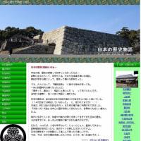 日本の歴史物語-日本の歴史を物語で知る