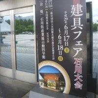 金沢で全国建具展示会…