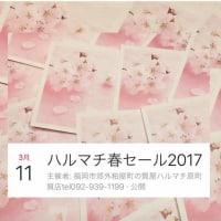 ハルマチ春セール2017 3月11日朝9時~福岡の質屋ハルマチ原町質店