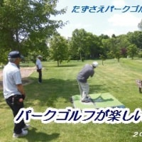 パークゴルフが楽しい・・・