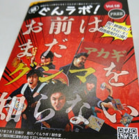 お前はまだ『紙ぐんラボ!vol.18を知らない』@紙ぐんラボ!vol.18発行!!