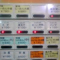 酒々井家/並盛り+半チャーハンセット+海苔増し (1,000円)