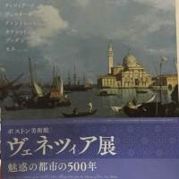『ヴェネツィア展』