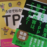 TPPは国のゆるやかな自殺