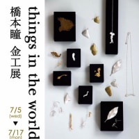 橋本瞳 金工展 things in the world 7/5-7/17