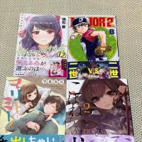 新刊まとめて4冊だよ