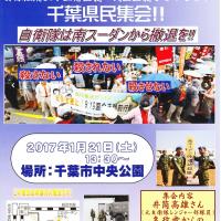 1.21千葉県民集会・パレード(再掲載)