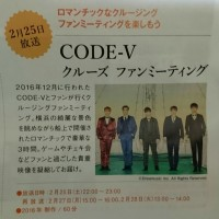 Mnetプログラムガイド 2月号にCODE-V載ってますよ!