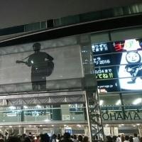 今宵は、横浜アリーナから…