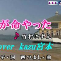 【新曲】  ♪・ あんたが命やった / 竹村こずえ// kazu宮本