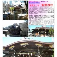 散策 「東京南西部-255」 新宿十二社 熊野神社