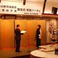 第12回葛原妙子賞受賞しました