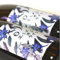 ◆日本酒◆滋賀県・笑四季酒造 笑四季 純米大吟醸 エレメンツ・オブ・ライフ 花酵母シリーズ Episode-1 りんどう 【生酒】