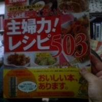 主婦力!レシピ503。