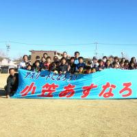 菊川Cityマラソン大会(小笠あすなろ陸上)成績!