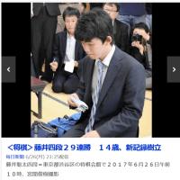 若い人はスゴイな サニブラウン & 藤井四段