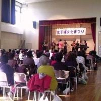 横須賀市北下浦地域の文化祭り