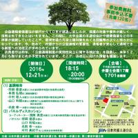 お知らせ→「公益通報(内部告発)を社会に活かすために」シンポジウム(12月21日)
