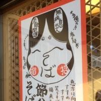 東京あきる野市の蕎麦屋いぐさの変わり蕎麦