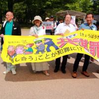 5.21 共謀罪を許さない!石川県民大集会