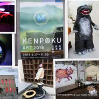 『KENPOKU ART 2016 茨城県北芸術祭』メディアツアー☆ダイジェスト&目次