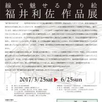 福井利佐個展ー線で魅せるきり絵ーin富士川・切り絵の森美術館