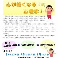 4月〜6月 高松水曜講座のお知らせ
