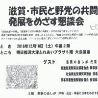 滋賀・市民と野党の共闘の発展をめざす懇談会