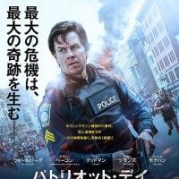 「パトリオット・デイ」、2013年ボストンマラソンで、爆発事故があり、その顛末を描いたドラマ。