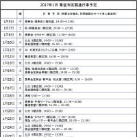 2017年1月行事予定表